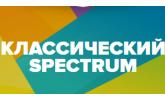 Табак Spectrum Classic 100 грамм