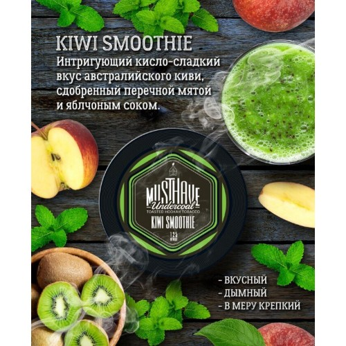 Табак для кальяна Must Have Kiwi Smoothie (Киви Смузи) 125 гр
