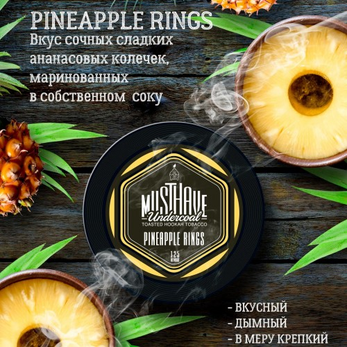 Табак для кальяна Must Have Pineapple Rings (Ананас Рингс) 125 гр